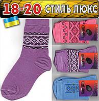 Детские носки демисезонные СТИЛЬ ЛЮКС Украина ассорти 18-20 размер орнамент НДД-277