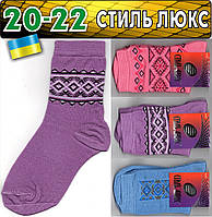 Детские носки демисезонные СТИЛЬ ЛЮКС Украина ассорти 20-22 размер орнамент НДД-278