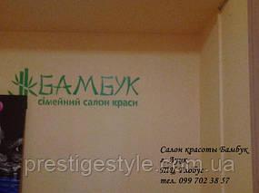 Салон красоты Бамбук г. Луцк