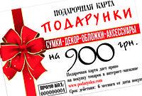 Подарочный сертификат 900 грн.