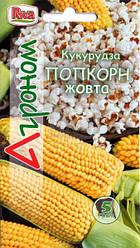 Кукуруза ПОПКОРН желтый, 5гр Агроном