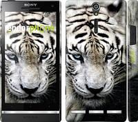 """Чехол на Sony Xperia SP M35H Грустный белый тигр """"106c-280"""""""