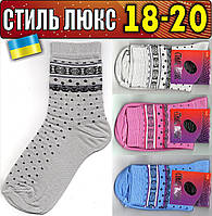 Детские носки демисезонные СТИЛЬ ЛЮКС Украина ассорти 18-20р   НДД-281