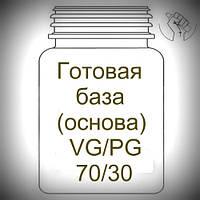 Готовая база 70/30 для электронных сигарет