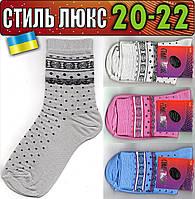 Детские носки демисезонные СТИЛЬ ЛЮКС Украина ассорти 20-22р   НДД-282