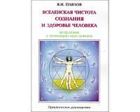 """Павлов В.И. """"Вселенская Чистота Сознания и здоровье человека.Исцеление Человека с помощью мыслеформ и энергии"""