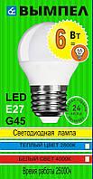 Светодиодная лампа, 6Вт, 2800К, 220V, Е27(большой цоколь)