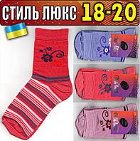 Детские носки демисезонные СТИЛЬ ЛЮКС Украина ассорти 18-20р   НДД-283