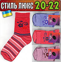 Детские носки демисезонные СТИЛЬ ЛЮКС Украина ассорти 20-22р   НДД-08284