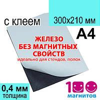 Гибкое полимерное железо без магнитных свойств с клеевым слоем. Формат А4, толщина 0,4 мм