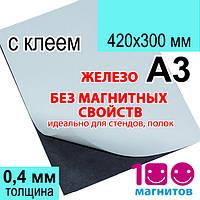 Мягкое полимерное железо без магнитных свойств с клеевым слоем. Формат А3, толщина 0,4 мм