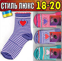 Детские носки демисезонные СТИЛЬ ЛЮКС Украина ассорти 18-20р сердце   НДД-285