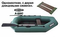 Надувная одноместная  лодка ПВХ Арго (Argo) А-220C (слань). Бесплатная доставка по Украине.