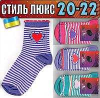 Детские носки демисезонные СТИЛЬ ЛЮКС Украина ассорти 20-22р сердце   НДД-286