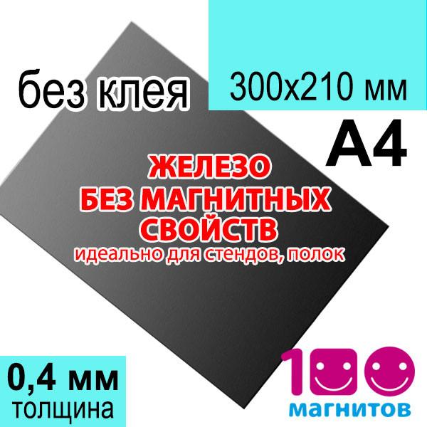 Гибкое полимерное железо 0,4 мм без клеевого слоя. Формат А4 (300х210 мм)