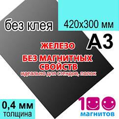 Гнучке залізо FERROSHEET А3 (420х300 мм). Полімерне залізо без клею, товщина 0,4 мм
