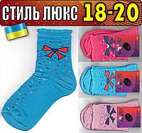 Детские носки демисезонные СТИЛЬ ЛЮКС Украина ассорти 18-20р батик   НДД-287