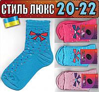 Детские носки демисезонные СТИЛЬ ЛЮКС Украина ассорти 20-22р батик   НДД-288