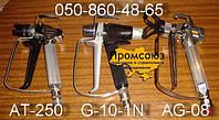 Окрасочный пистолет высокого давления Г-10-1, G-10-1N, AT 250, AG-08, AG-14, В-500. Запчасти