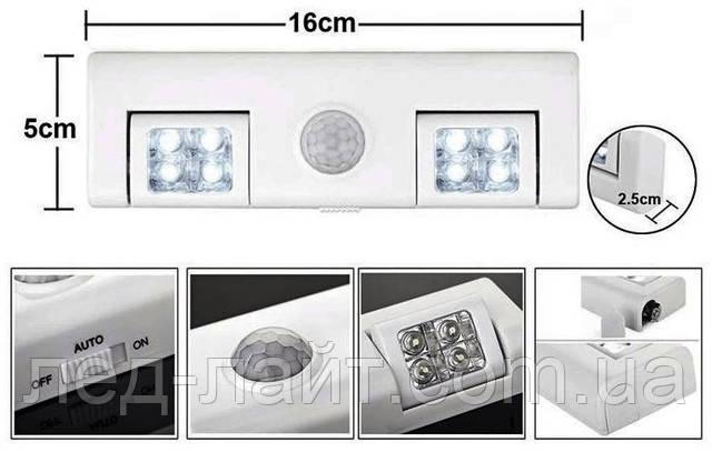 светильник с датчиком движения на батарейках