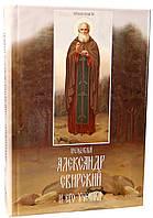 Преподобний Олександр Свірський та його учні