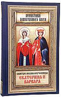 Святі великомучениці Катерина і Варвара