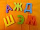 """Молд силіконовий """"Російський алфавіт"""" висота букви 3 см, фото 2"""