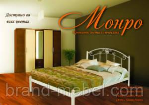 """Кровать """"Монро"""""""