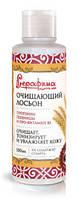 Лосьон очищающий протеины пшеницы и про-витамин В5