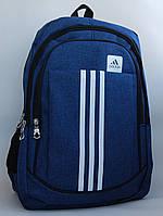 Мужской рюкзак Adidas. Городской рюкзак Адидас.Синий РК2-2