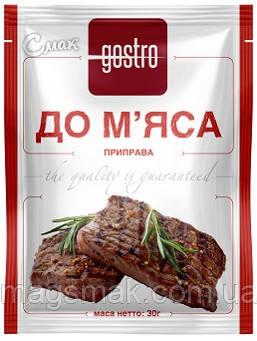 Gostro Приправа к мясу, 30 г, фото 2