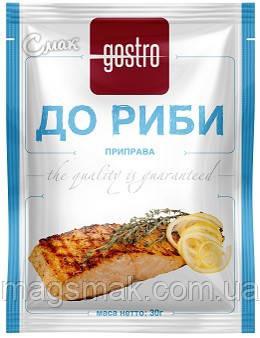 Gostro Приправа к рыбе, 30 г, фото 2