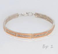 Браслет из серебра 925 пробы с напайками золота, 9 звеньев