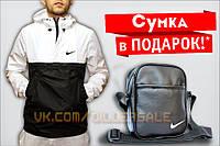 Анорак,ветровка Nike +Сумка в ПОДАРОК!