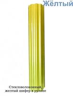 Волнистый шифер Vonoplast  2*20 м. желтый