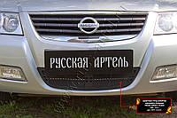 Защитная сетка решетки переднего бампера Nissan Almera Classic 2007-2012 г.в. Нисаль Альмера Класик