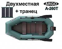 Надувная гребная двухместная лодка ПВХ ARGO (Арго) A-260Т (слань+транец). Доставка бесплатная.