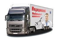 Мобильный медицинский комплекс (ММК) на безе шасси грузового полуприцепа