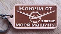 Брелок кожаный УАЗ UAZ, фото 1