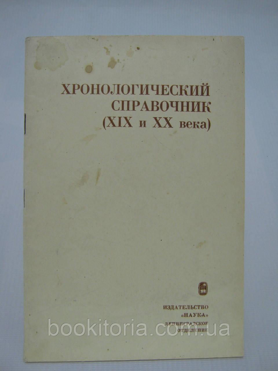 Хронологический справочник (XIX и XX века) (б/у).