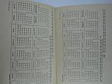 Хронологический справочник (XIX и XX века) (б/у)., фото 8