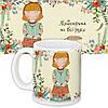 Подарочная чашка для женщины