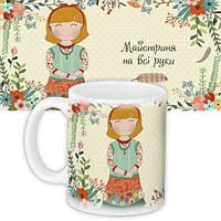 Подарочная чашка для женщины, фото 1