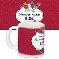 Подарочная чашка любимой женщине (жене, маме, дочке)