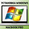 Установка Windows на MacBook Pro в Донецке