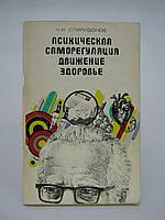 Спиридонов Н.И. Психическая саморегуляция, движение, здоровье (б/у)., фото 1