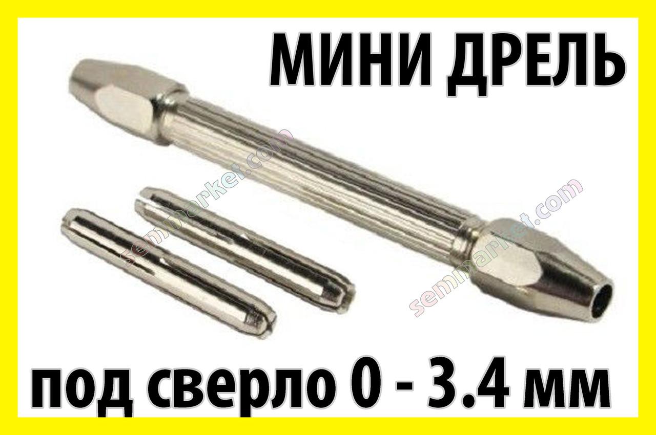 Мини дрель ручная №2 0-3.4mm 4 цанга микро сверло отвёртка хобби Dremel