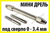 !УЦЕНКА Мини дрель ручная №4 0-3.4mm БРАК 4 цанга микро сверло отвёртка хобби Dremel