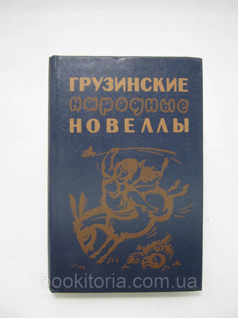Грузинские народные новеллы (б/у).