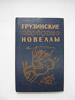 Грузинские народные новеллы (б/у)., фото 1